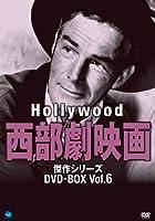 ハリウッド西部劇映画傑作シリーズ DVD-BOX Vol.6
