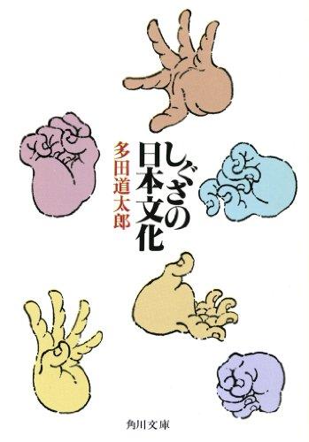 しぐさの日本文化 (角川ソフィア文庫)