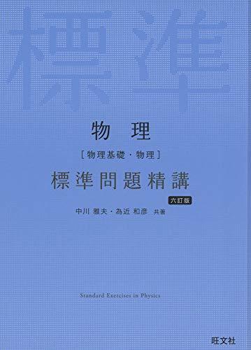 物理[物理基礎・物理]標準問題精講 6訂版の詳細を見る