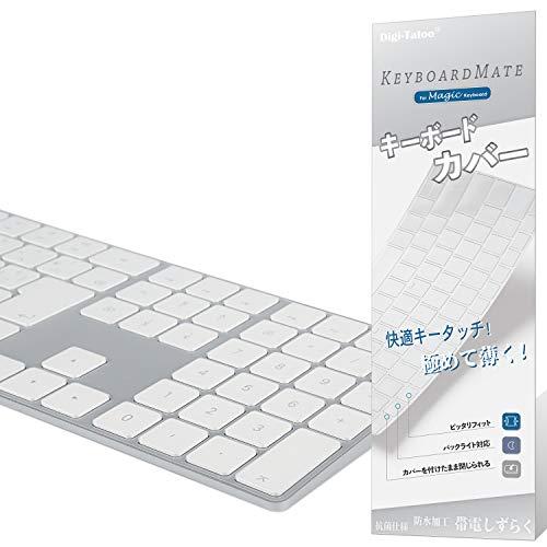 Digi-Tatoo Magic Keyboard カバー 対応 日本語JIS配列 キーボードカバー for Apple iMac Magic Keyboard (テンキー付き, MQ052J/A A1843, Bluetooth Lightningポート ワイヤレス) 高い透明感 TPU材质 防水防塵カバー 保護カバー キースキン