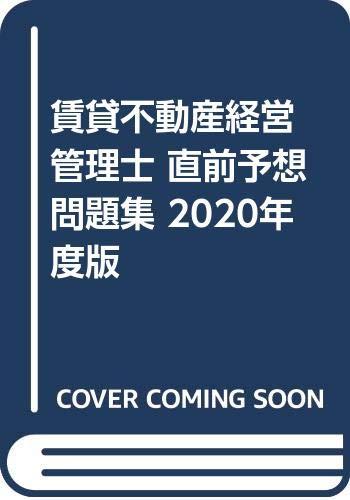 賃貸不動産経営管理士 直前予想問題集 2020年度版