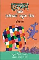 Elmer Ani Anolkha Pahuna Mitra