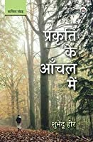 Prakriti Ke Aanchal Mein