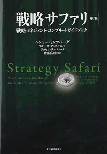 戦略サファリ 第2版 -戦略マネジメント・コンプリート・ガイドブックの詳細を見る