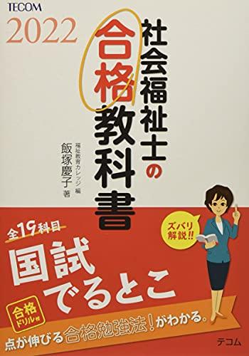 社会福祉士の合格教科書2022 (合格シリーズ)