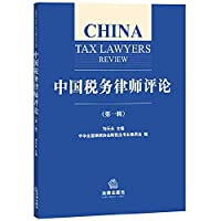 China Tax Lawyer Reviews (first series)(Chinese Edition)