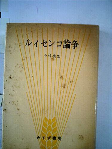 ルイセンコ論争 (1967年)
