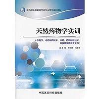 天然药物学实训(医药职业教育药学类专业特色实训教材)