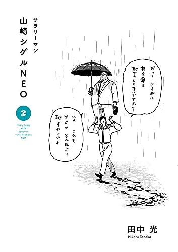 サラリーマン山崎シゲルNEO(2) _0