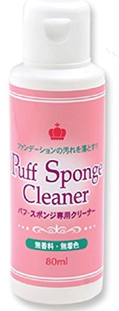 アクセルピッチきらきらパフ?スポンジ専用クリーナー スポンジクリーナー パフクリーナー ファンデーション汚れ 化粧筆 洗浄剤