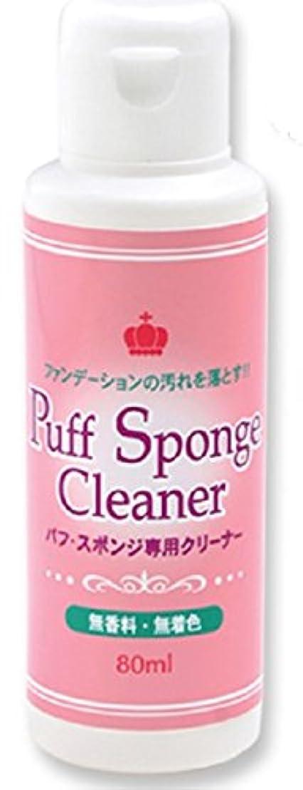 各無駄浸透するパフ?スポンジ専用クリーナー スポンジクリーナー パフクリーナー ファンデーション汚れ 化粧筆 洗浄剤