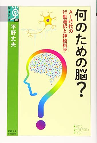 何のための脳?: AI時代の行動選択と神経科学 (学術選書)