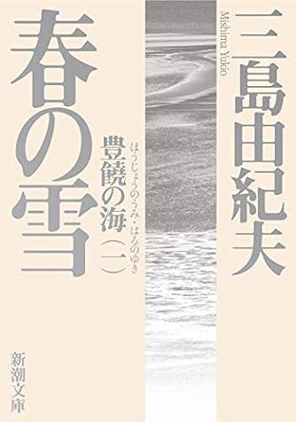 春の雪 (新潮文庫)