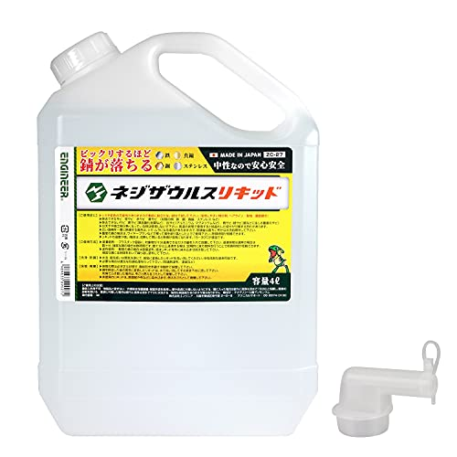 エンジニア ネジザウルスリキッド 錆取り液 大容量4L 中性で安心安全 ZC-27