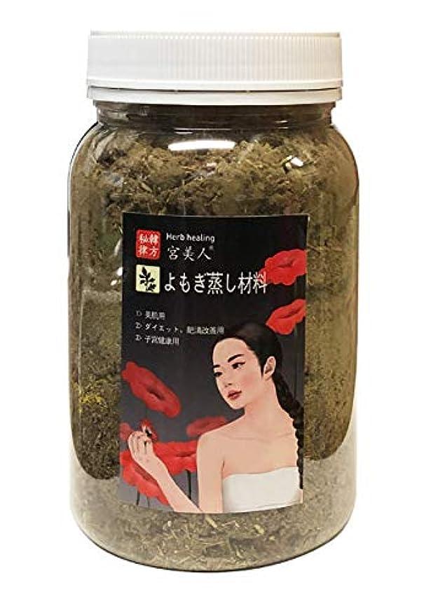 こしょう合体膜韓方草ヨモギなど8種類の粉末、ヨモギ蒸し粉末材料 子宮健康管理用230グラム