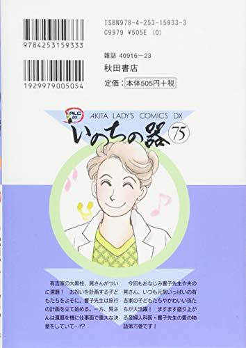 『いのちの器 75 (秋田レディースコミックスデラックス)』の1枚目の画像
