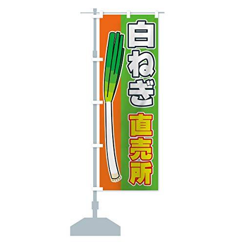 白ねぎ直売所 のぼり旗(レギュラー60x180cm 左チチ 標準)