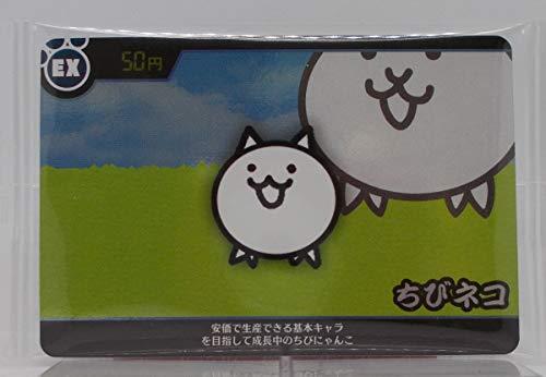 【5-02 EX】ちびネコ( にゃんこ大戦争 ウエハース 第5弾 )