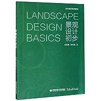 景观设计初步(艺术设计系列教材)