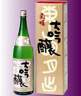 ★菊姫 BY大吟醸 720ml