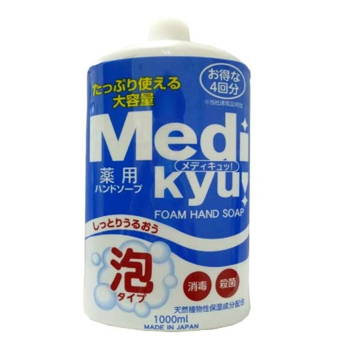 ボンド素子暖かさロケット石鹸 メディキュッ! 薬用ハンドソープ 泡タイプ 大型ボトル 詰替用 1000ml
