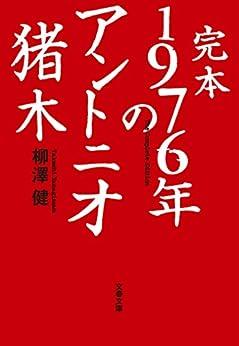 [柳澤 健]の完本 1976年のアントニオ猪木 (文春文庫)