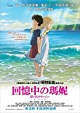 When Marnie was There – Hong Kong Film Poster Plakat