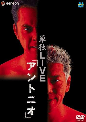 海砂利水魚 単独LIVE 「アントニオ」 [DVD]