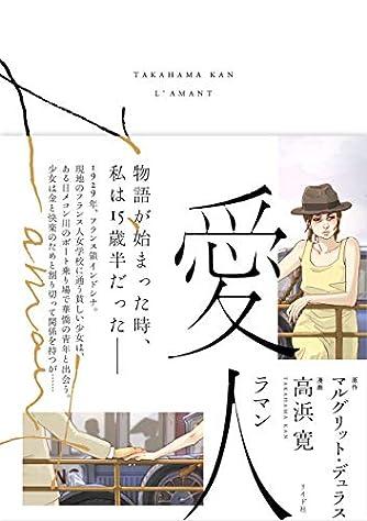 愛人 -ラマン- (torch comics)