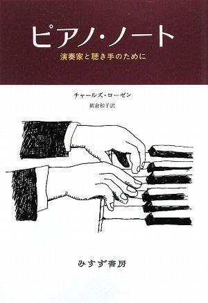 ピアノ・ノートの詳細を見る
