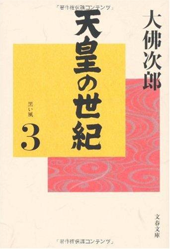 天皇の世紀(3) (文春文庫)の詳細を見る