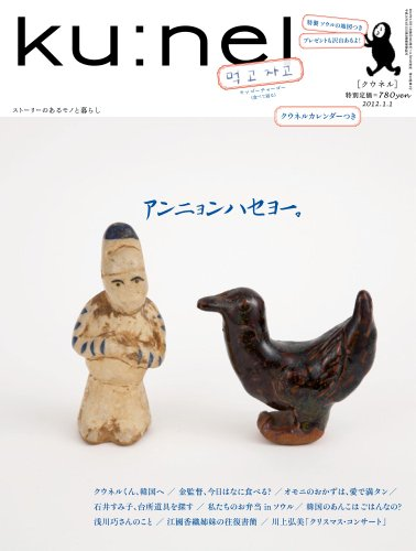 ku:nel (クウネル) 2012年 01月号 [雑誌]