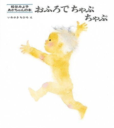 おふろでちゃぷちゃぷ (松谷みよ子 あかちゃんの本)の詳細を見る