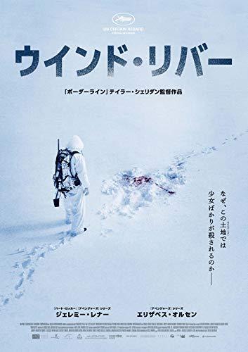ウインド・リバー スペシャル・プライス [DVD]