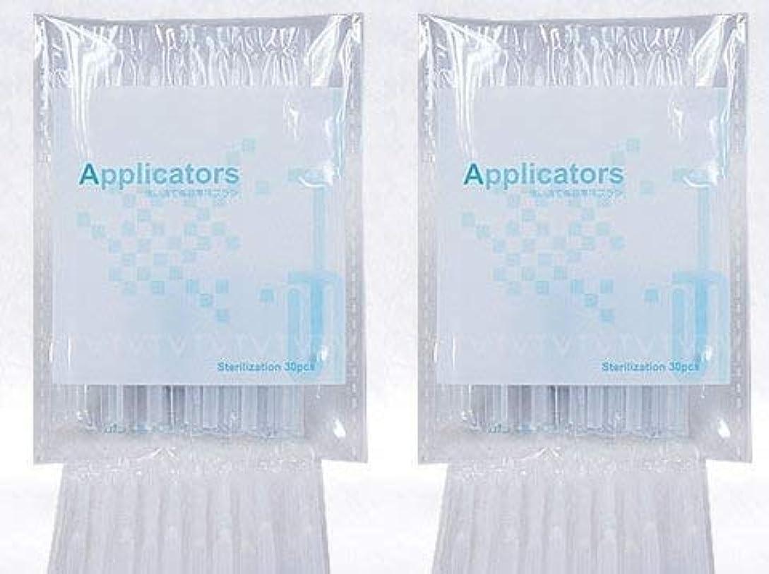 上げる肌寒い愛人まつ毛美容液 アプリケーター ブラシ 2袋(80本)