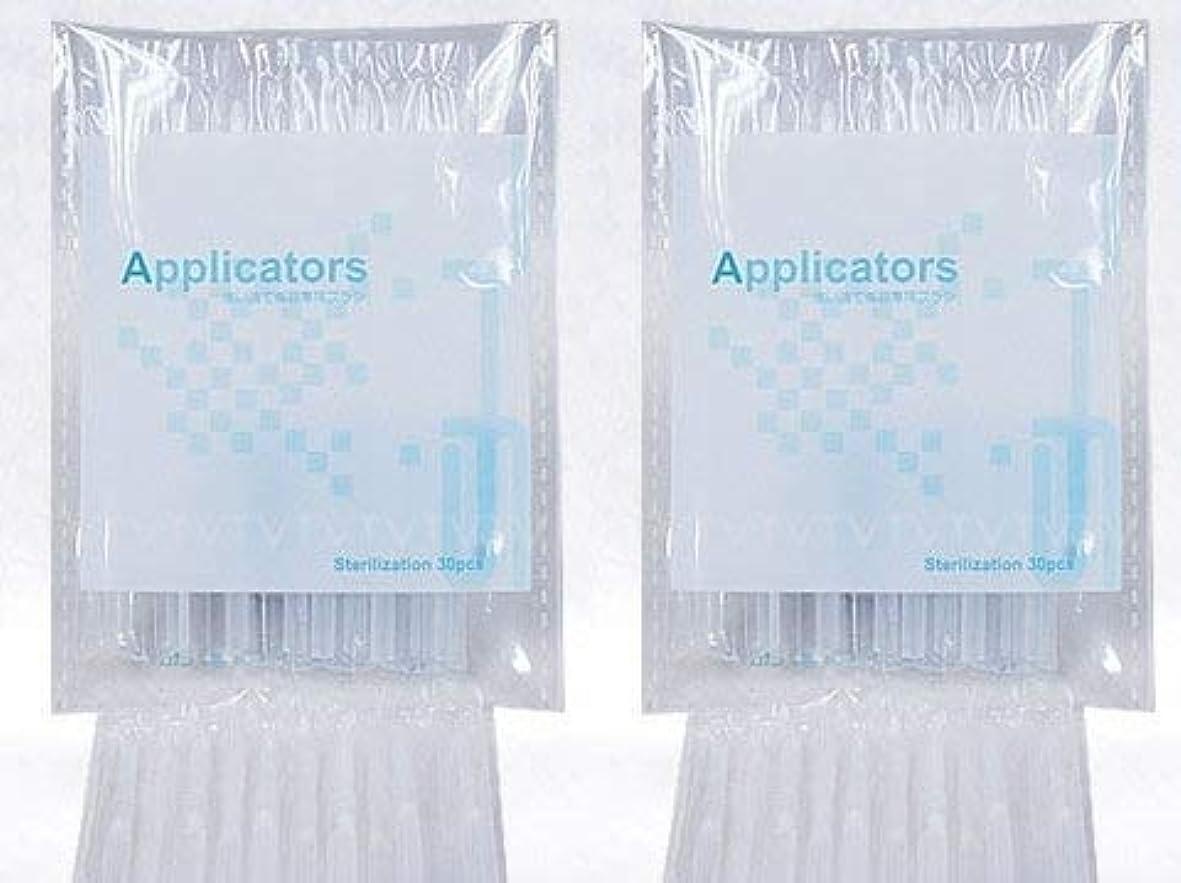 徴収配るピクニックまつ毛美容液 アプリケーター ブラシ 2袋(80本)