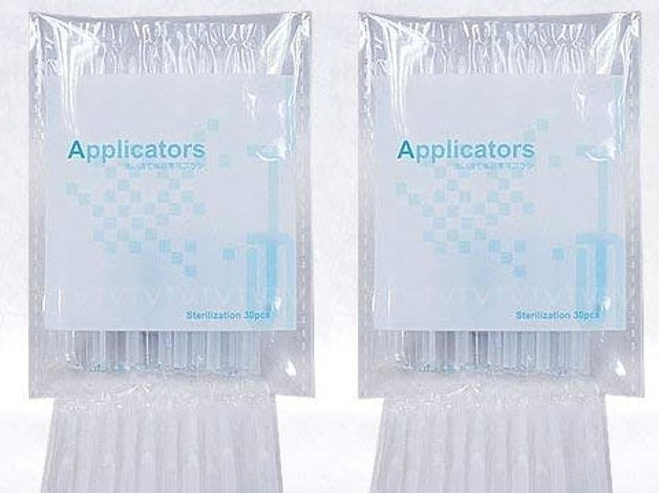 矢印バーマド推進まつ毛美容液 アプリケーター ブラシ 2袋(80本)