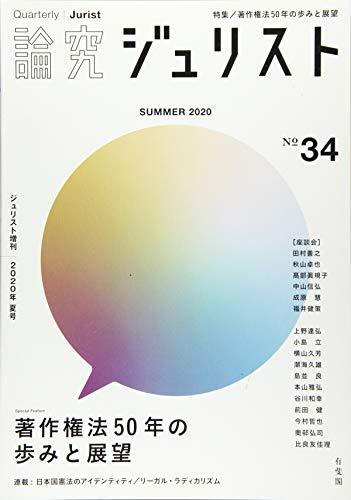 論究ジュリスト 2020年夏号(34号) (ジュリスト増刊)の詳細を見る