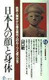 日本人の顔と身体―自然人類学から探る現代人のルーツと成り立ち (21世紀図書館)