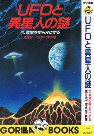 UFOと異星人の謎―今、真実を明らかにする (ゴリラ新書)