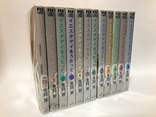 イエスタデイをうたって コミック 全11巻完結セット (ヤングジャンプコミックス)