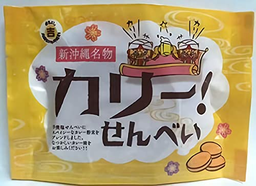 カリーせんべい 4枚入×25P 丸吉塩せんべい 手焼塩せんべいにスパイシーなカレー粉末と玄米粉をブレンド