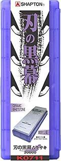 シャプトン 刃の黒幕 ムラサキ 鏡面仕上砥 #30000