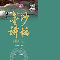 金沙讲坛讲座集萃(2018)