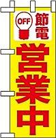 卓上ミニのぼり旗 節電 営業中(黄) No.9768