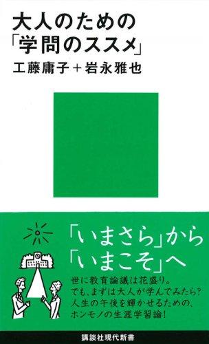 大人のための「学問のススメ」 (講談社現代新書)の詳細を見る