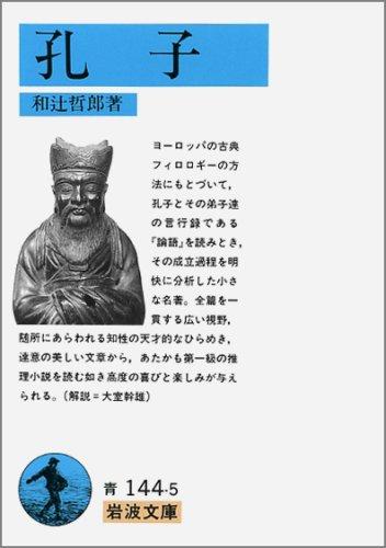 孔子 (岩波文庫)