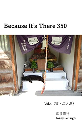 Because It's There350 Vol.4(猫・江ノ島)