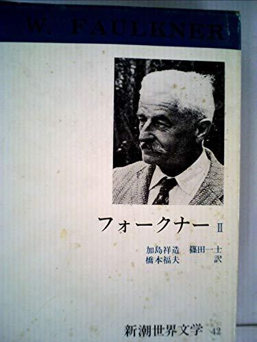 新潮世界文学 42 フォークナー 2