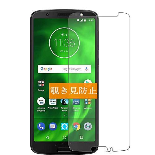 Sukix のぞき見防止フィルム 、 Motorola Moto G6 Moto 1S 向けの 反射防止 フィルム 保護フィルム 液晶保護フィルム(非 ガラスフィルム 強化ガラス ガラス ケース カバー ) のぞき見防止 覗き見防止フィルム 修繕版